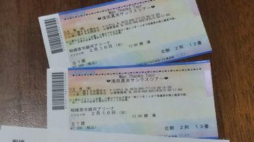 2/16 当選したチケット  浅田真央サンクスツアー