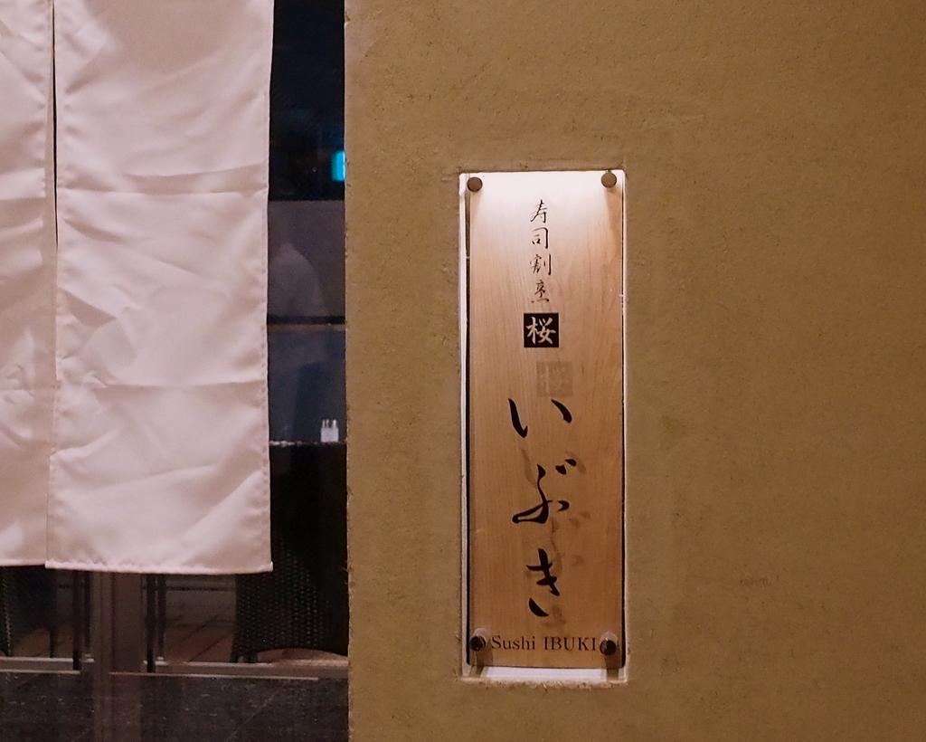 Ibuki_1910-326.jpg