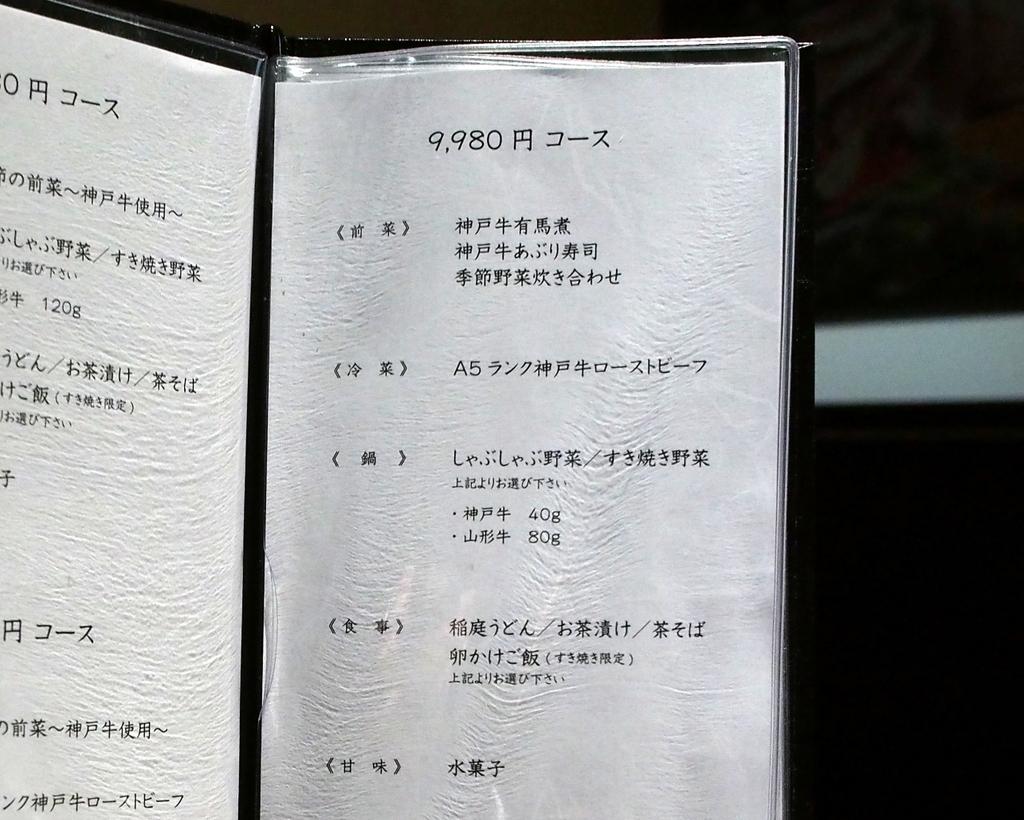 Masaki_1911-305.jpg