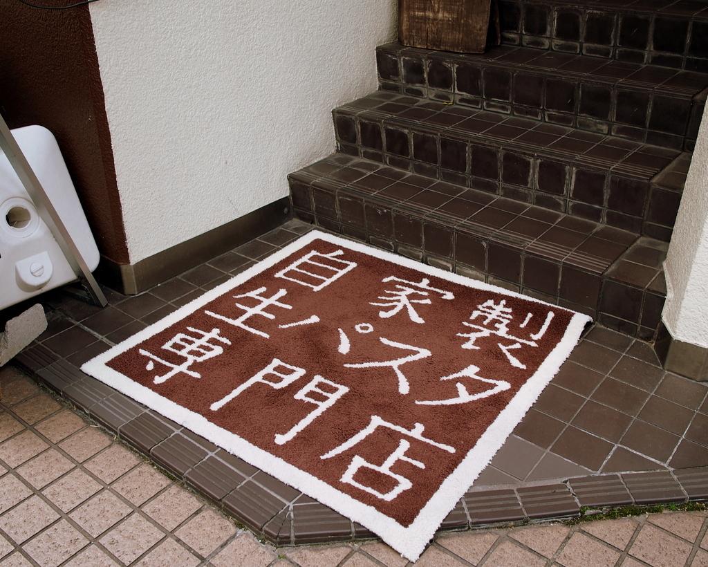 Yamane-ya_1911-102.jpg
