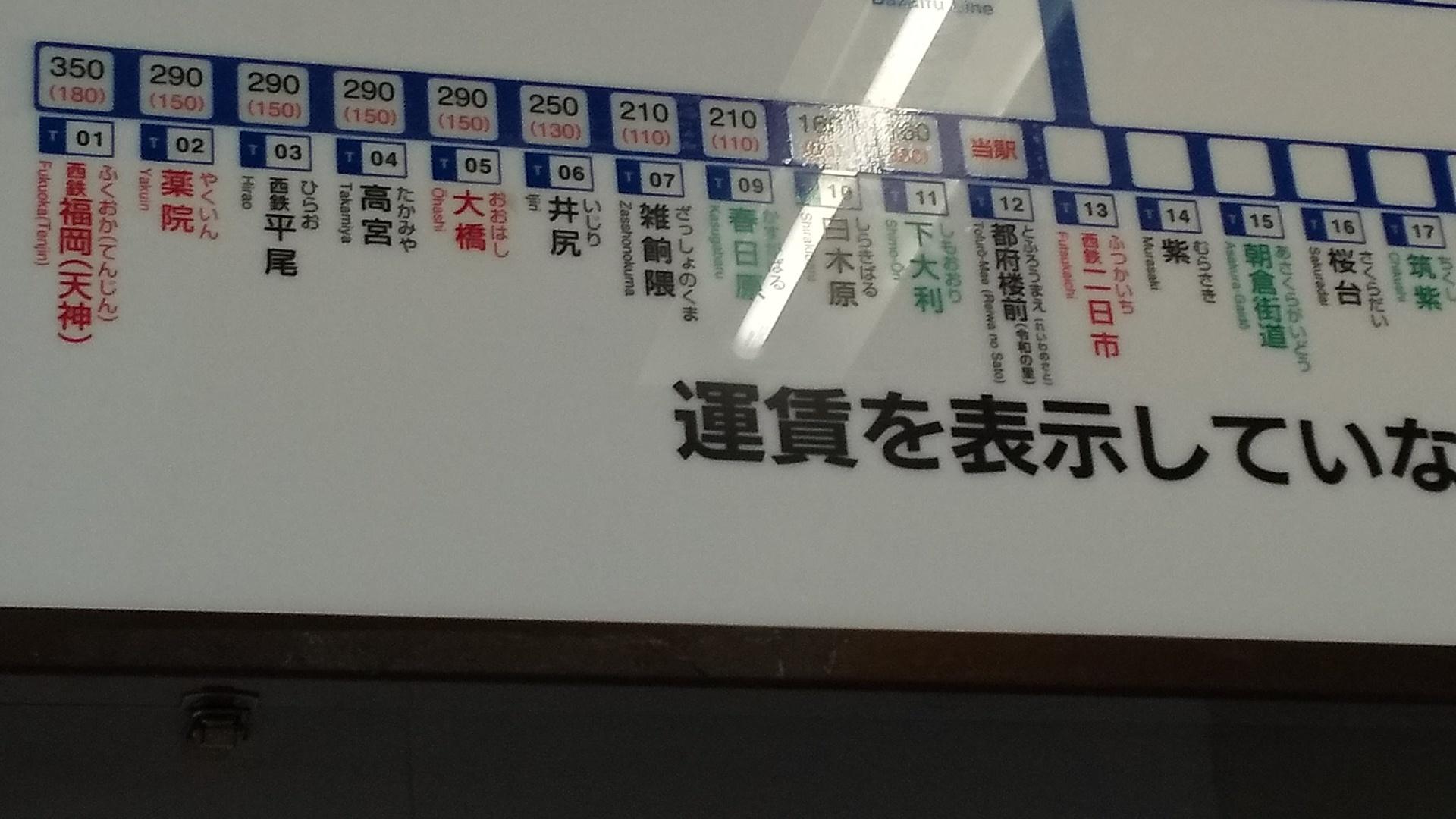 令和の里駅2