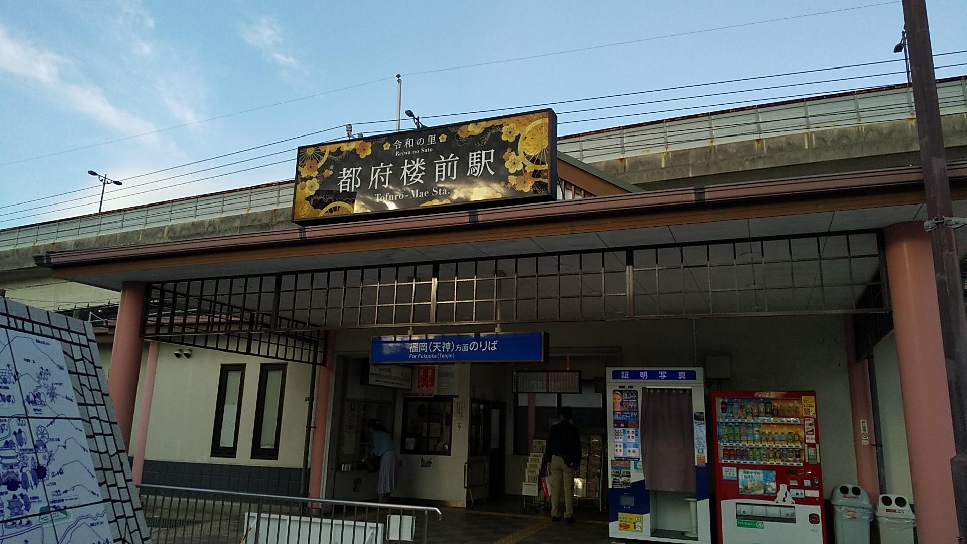 令和の里駅1