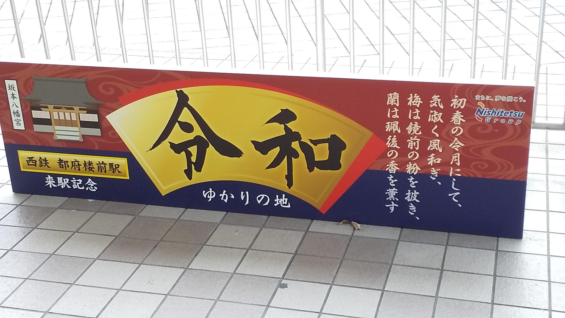 令和の里駅3