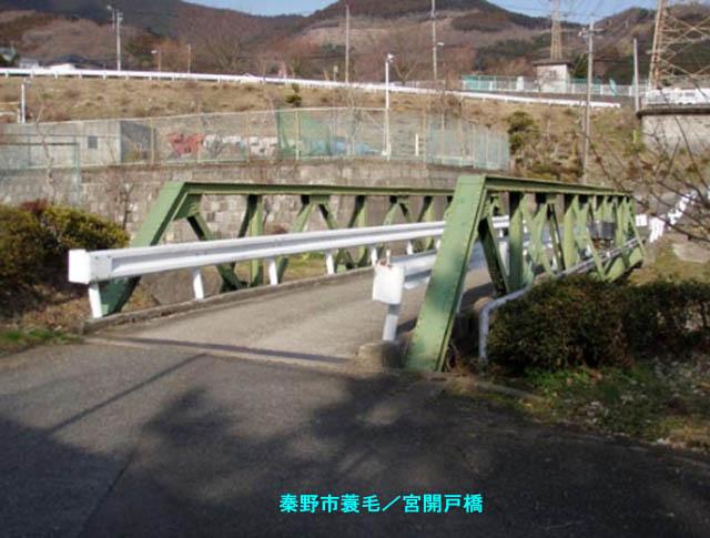 宮開戸橋1