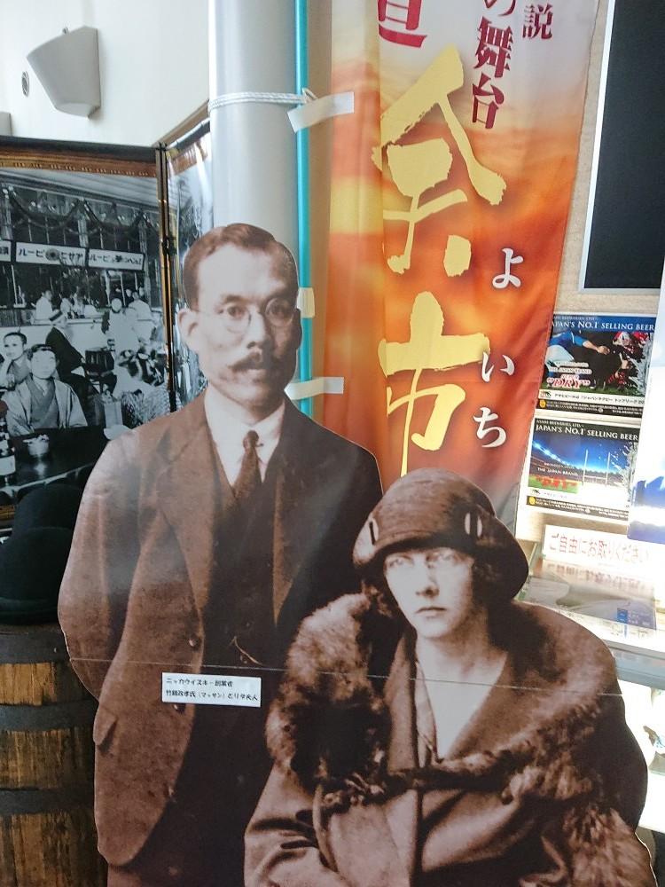 竹鶴とリタさん