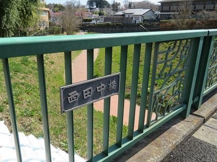 3西田中橋IMG_6995