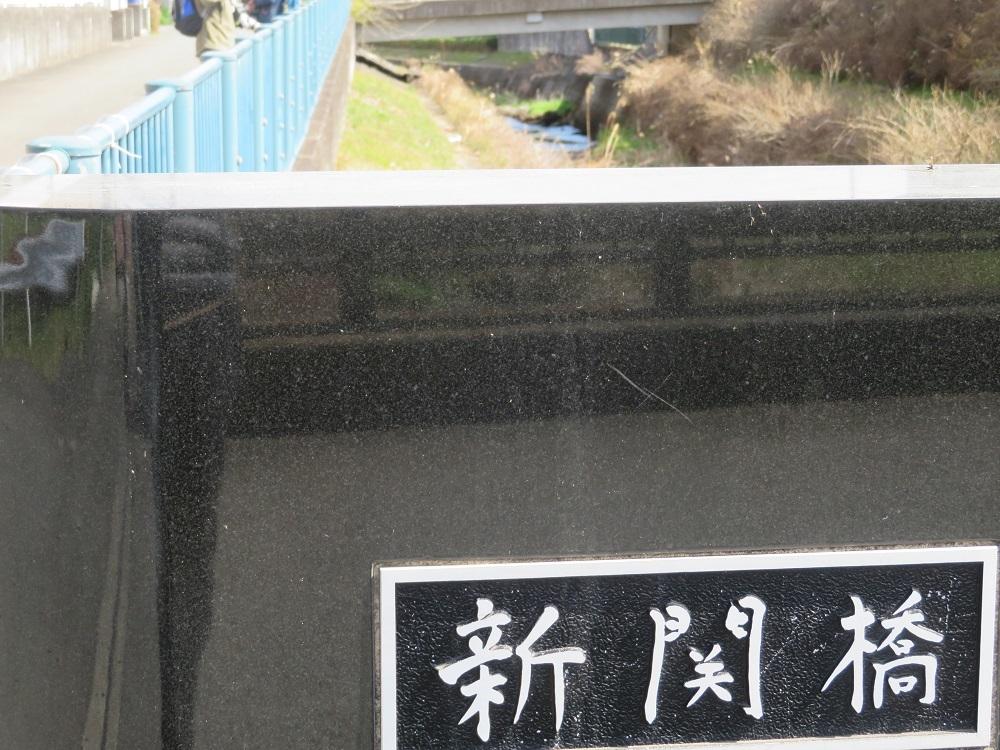 6新関橋IMG_7022