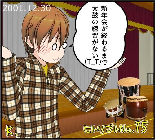 No.15◎2001.12.30の独り言