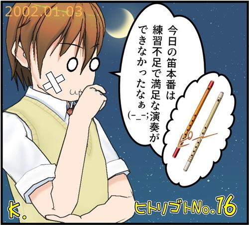 No.16◎2002.01.03の独り言