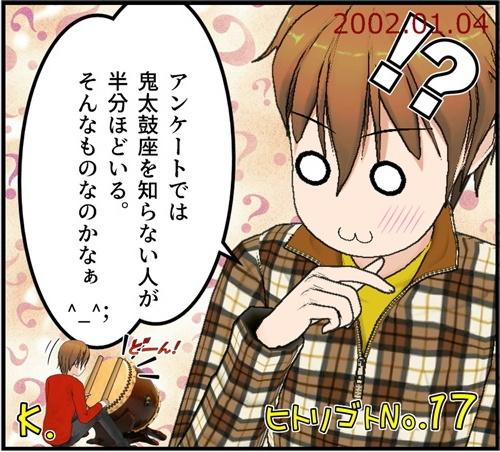 No.17◎2002.01.04の独り言
