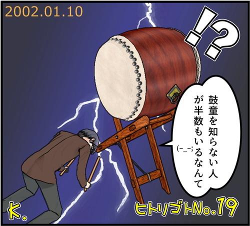 No.19◎2002.01.10の独り言