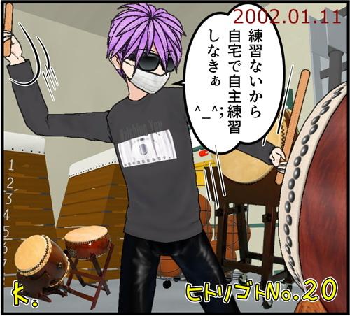 No.20◎2002.01.11の独り言