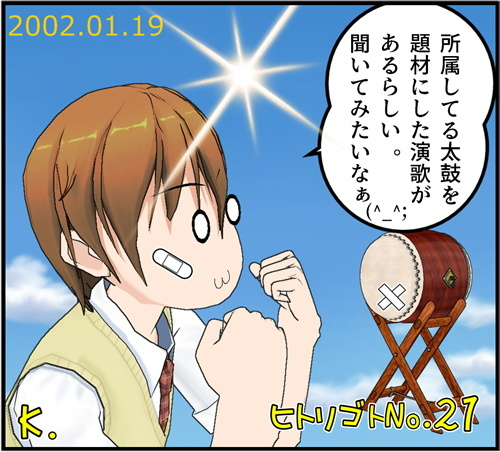 No.21◎2002.01.19の独り言