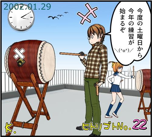 No.22◎2002.01.29の独り言