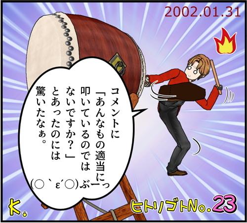 No.23 ◎2002.01.31の独り言