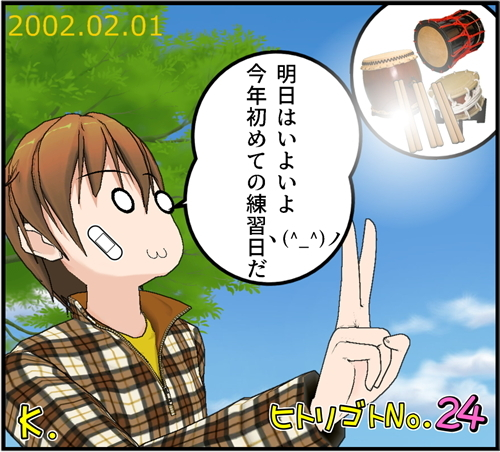 No.24 ◎2002.02.01の独り言