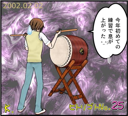 No.25 ◎2002.02.02の独り言
