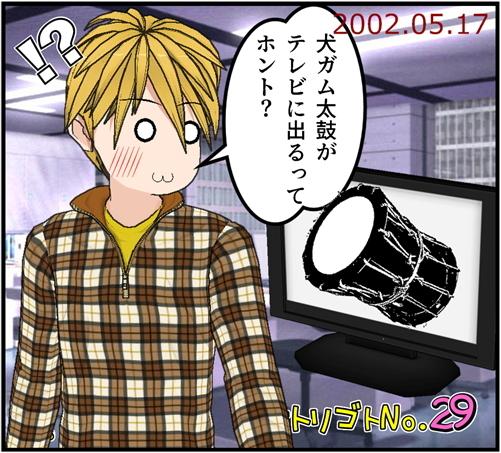 No.29 ◎2002.05.17の独り言