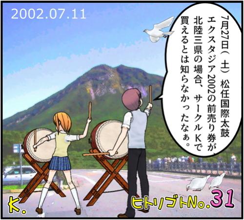 No.31 ◎2002.07.11の独り言