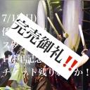 200712hiryuu.jpg