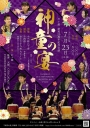 打々鼓20周年記念公演~神童の宴~