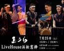 志多ら in Live House 浜松窓枠