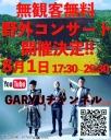 我龍GARYU無観客無料野外コンサート