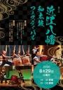 第5回近江八幡和太鼓フェスティバル
