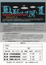 2020年度 緑・芸術祭 打鼓音+壱LIVE