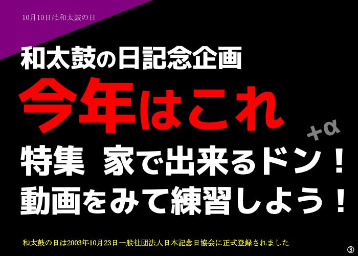 ◆和太鼓の日記念企画のお知らせ その3◆