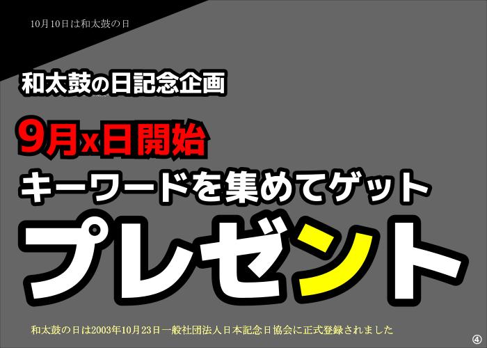 ◆和太鼓の日記念企画のお知らせ その4◆