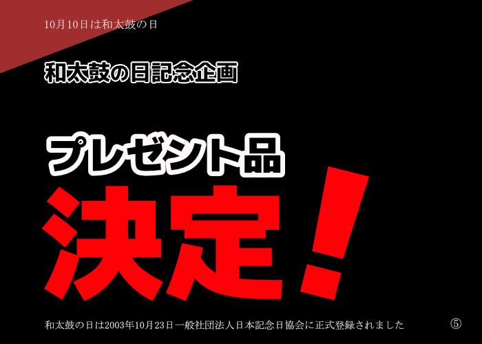 ◆和太鼓の日記念企画のお知らせ その5◆