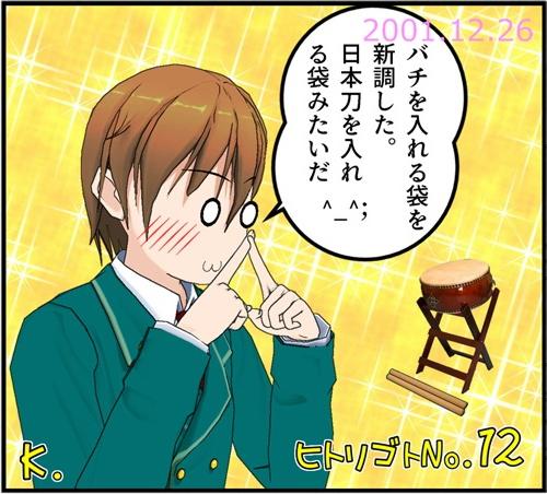 No.12◎2001.12.26の独り言