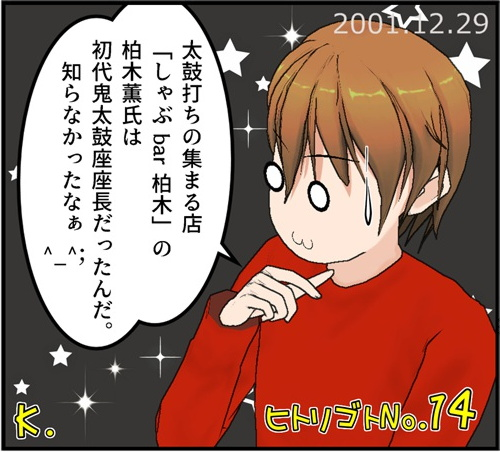 No.14◎2001.12.29の独り言