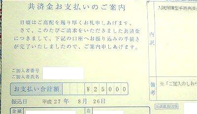 都道府県民共済の手術給付金が降りるかな、
