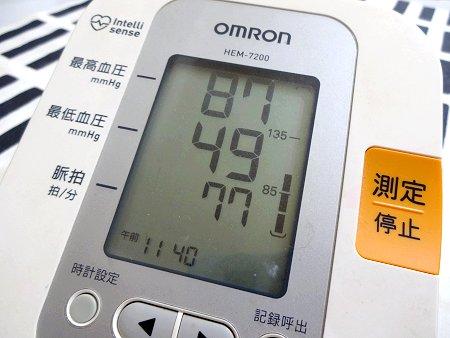 2020 8 23 私の血圧