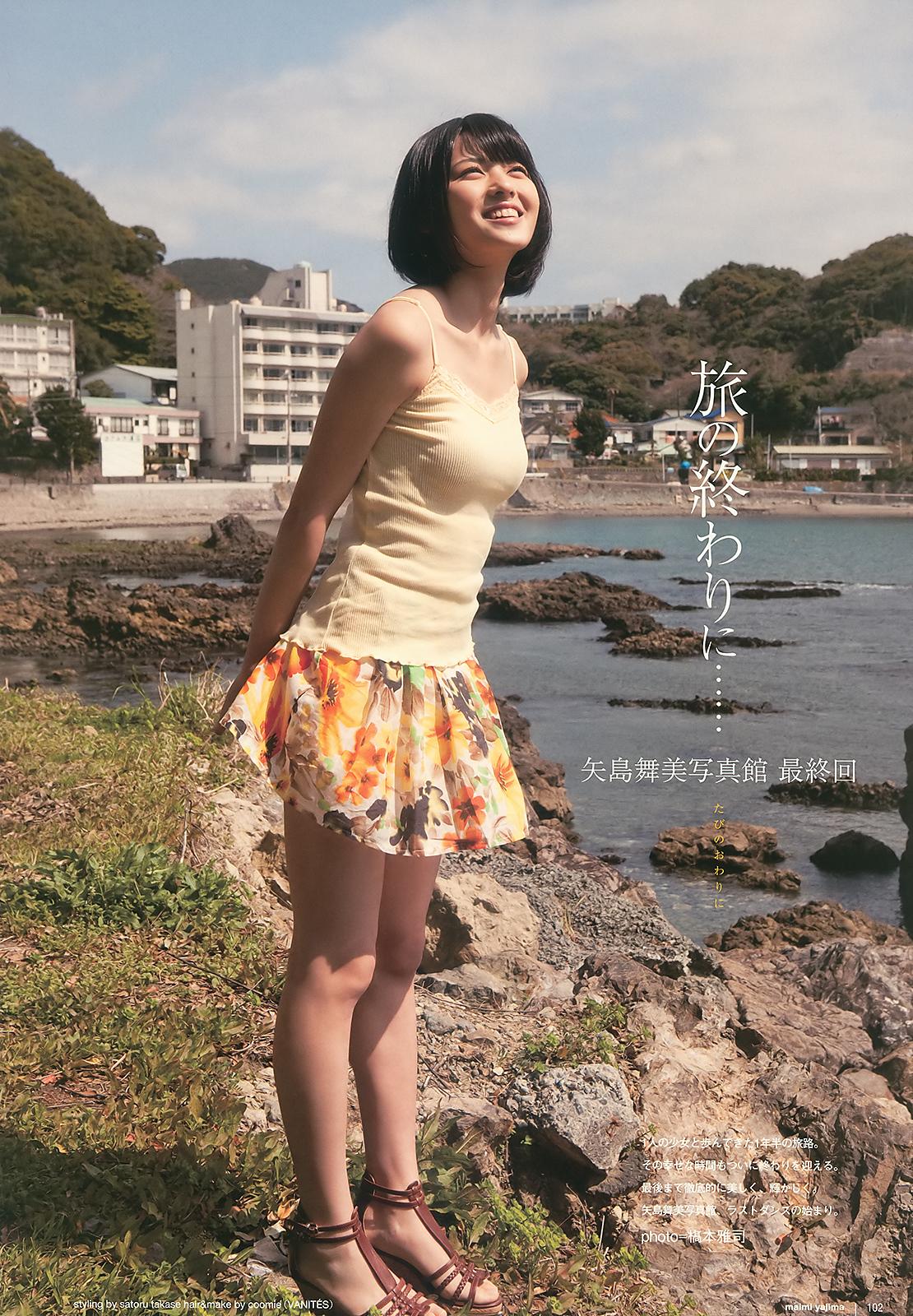 黄色のキャミ&花柄ミニスカート 矢島舞美 済み