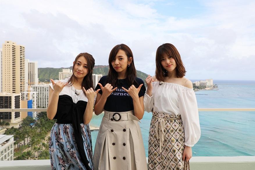 乃木坂46・桜井玲香、新内眞衣、松村沙友理の3人が2泊3日のハワイ旅を満喫する