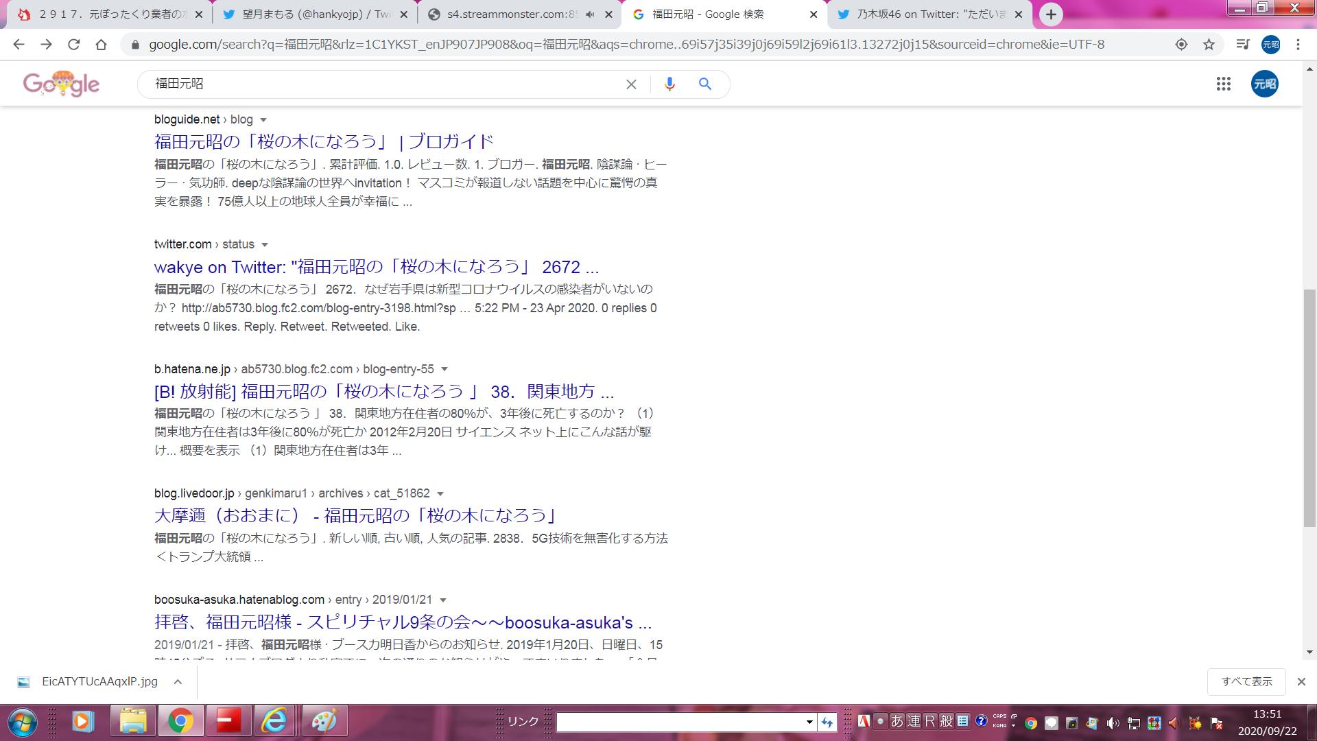検索エンジンに福田元昭と入れると 1
