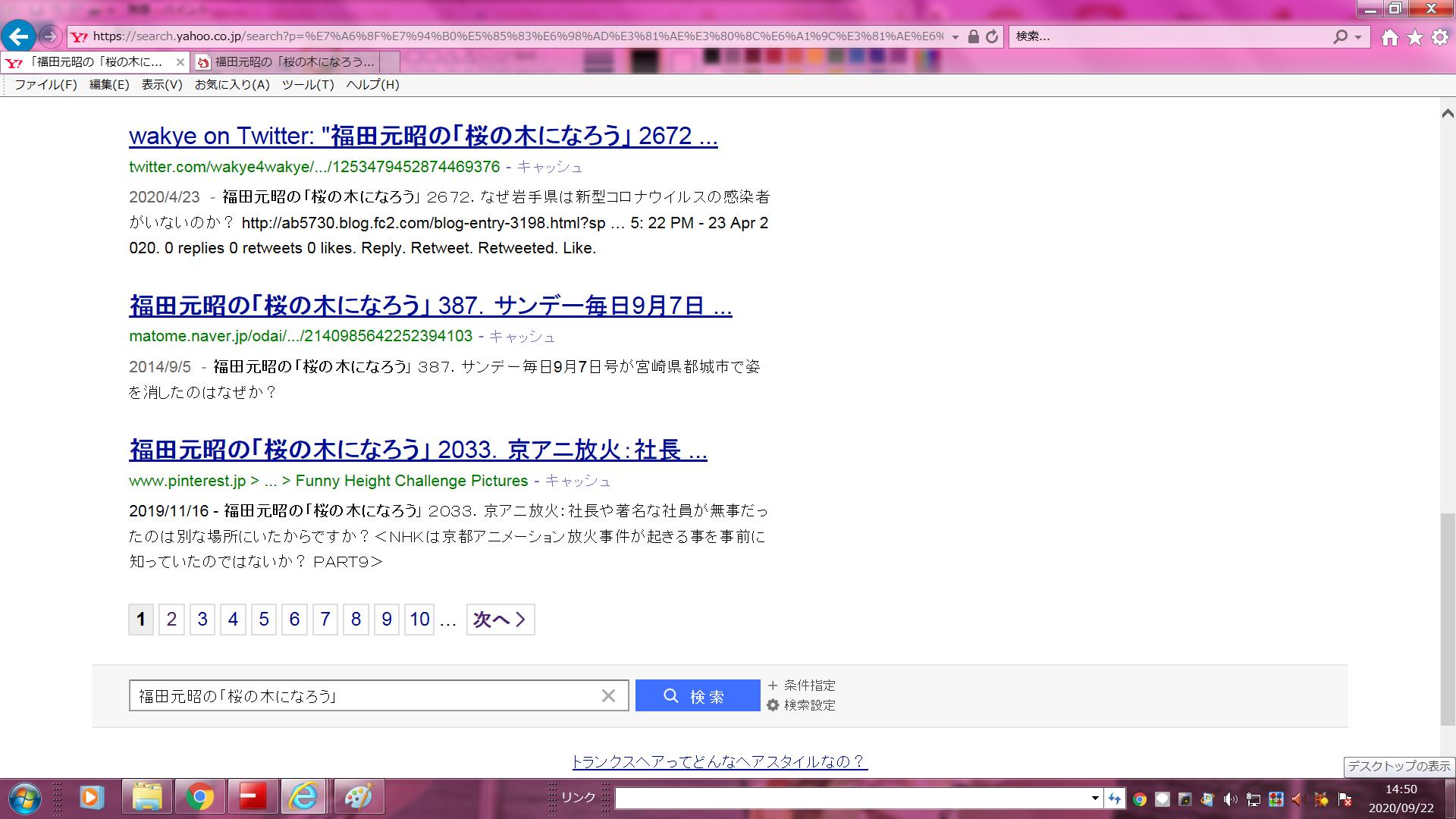 桜検索 2