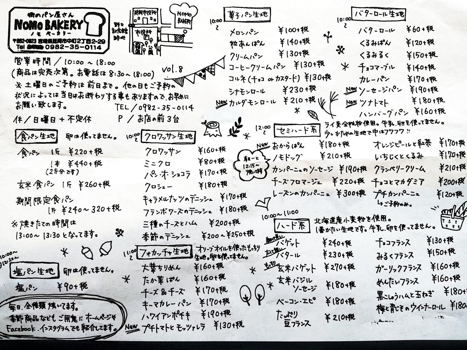 5_nomo_menu.jpg