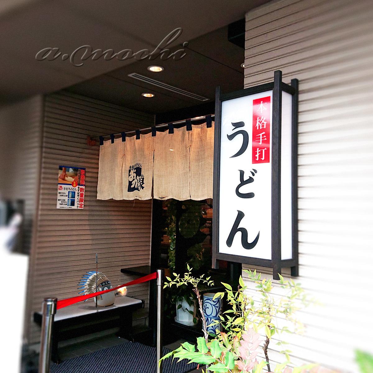 okasen_shop.jpg