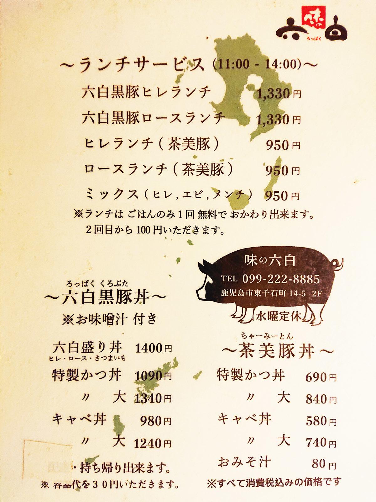 roppaku_menu.jpg