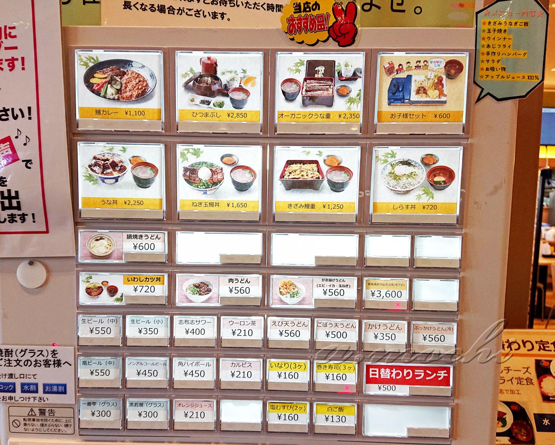 unagieki_menu.jpg