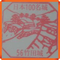 takeda1910b.png