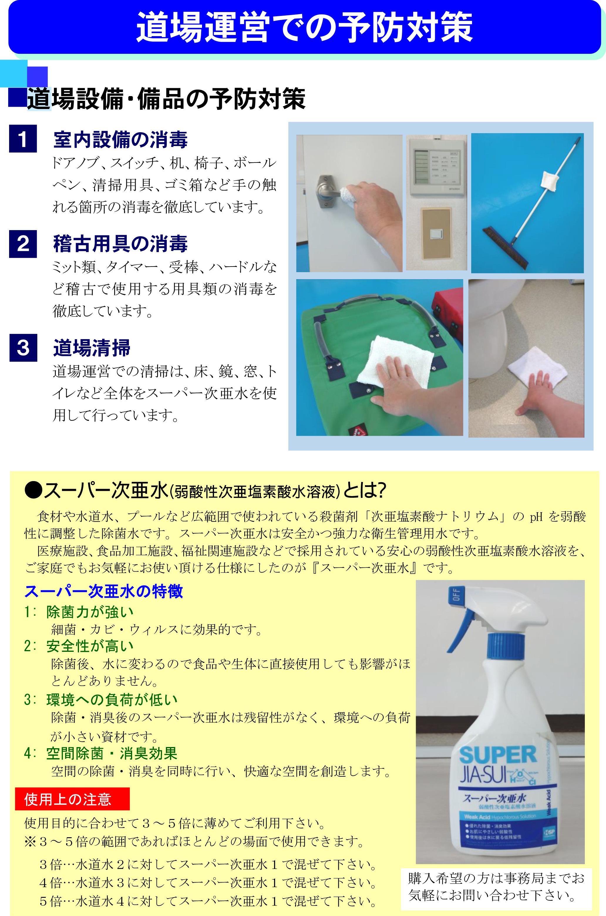 新型コロナウィルス感染対策マニュアル-1