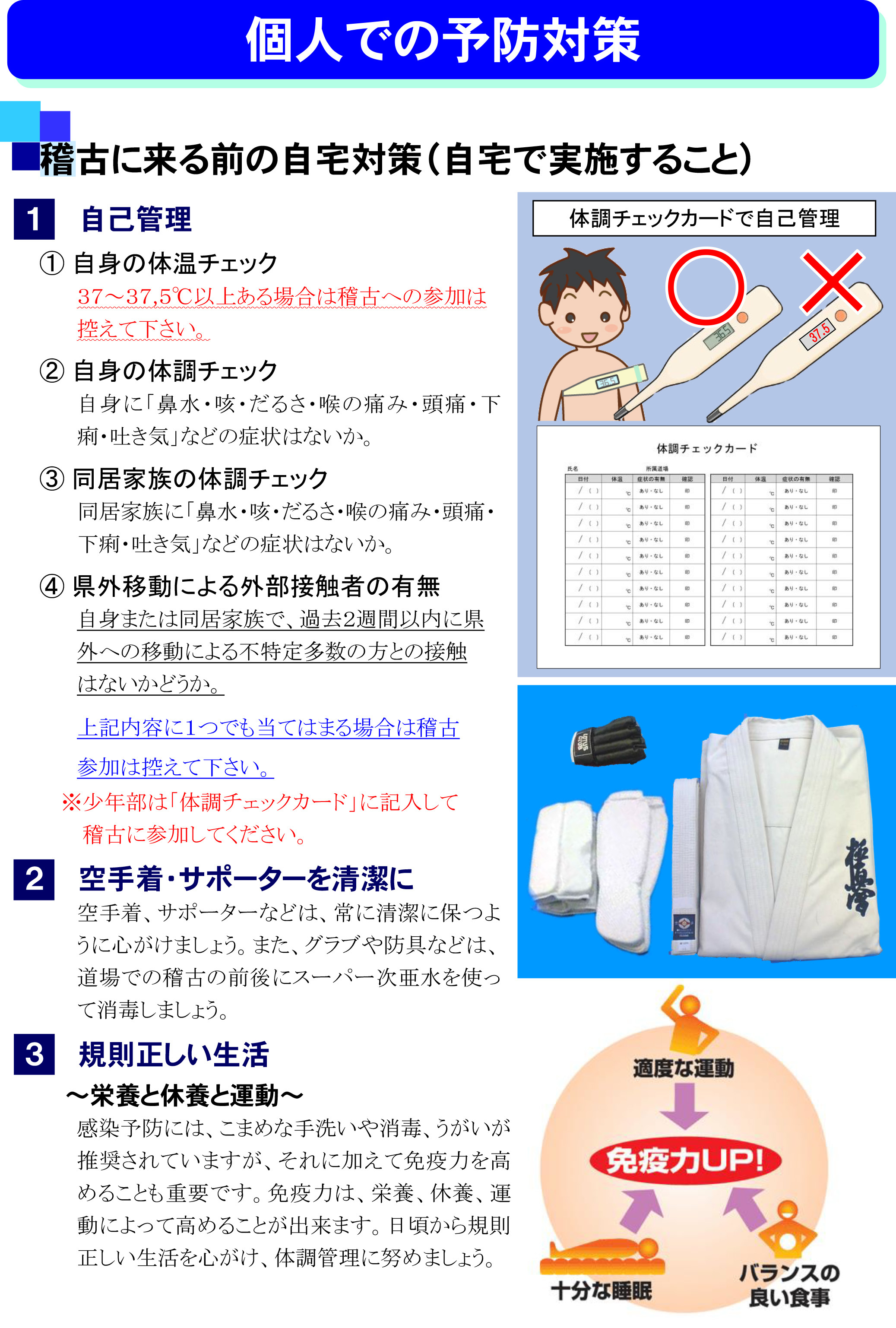 新型コロナウィルス感染対策マニュアル-3