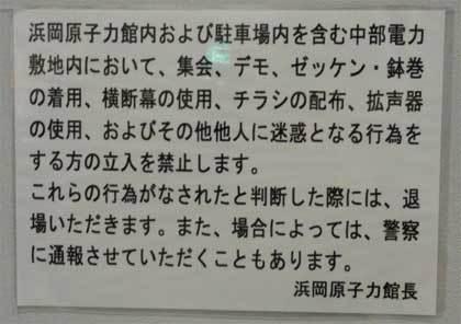 20190428_hamaoka_NPP_028.jpg