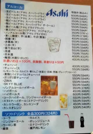 20190529_gyouzaya_003.jpg