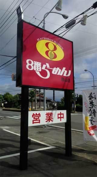 20190608_8ban_katsuyama_002.jpg